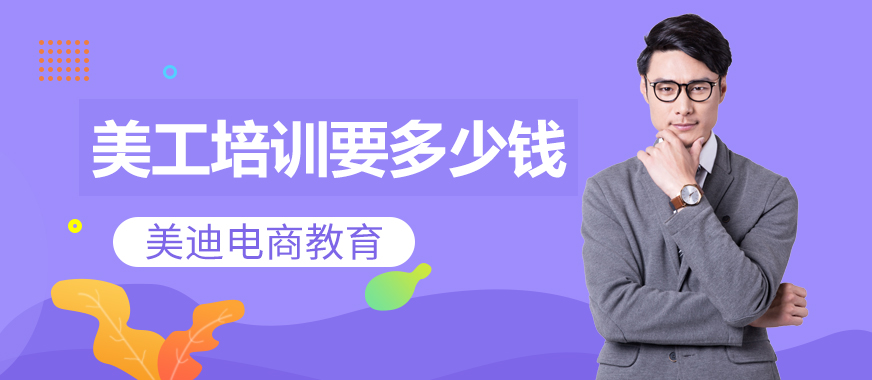 广州电商美工培训要多少钱 - 美迪教育