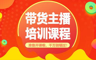 广州带货主播培训课程