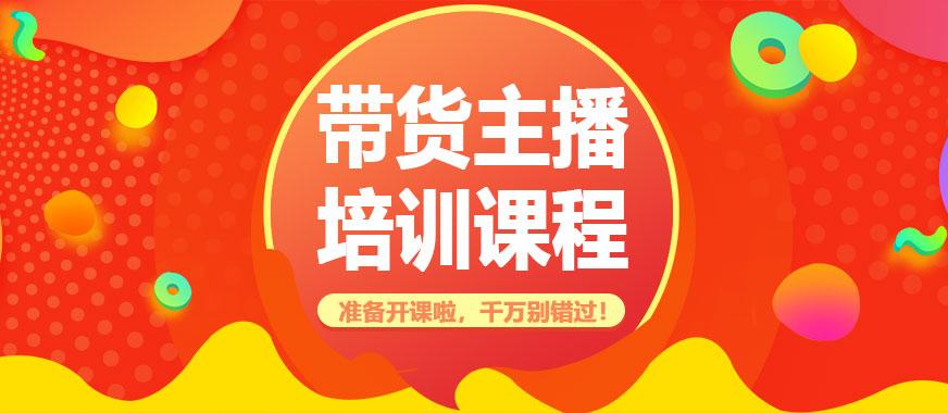 广州带货主播培训课程 - 美迪教育