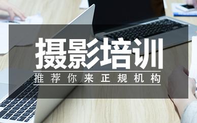 深圳正规摄影培训班推荐