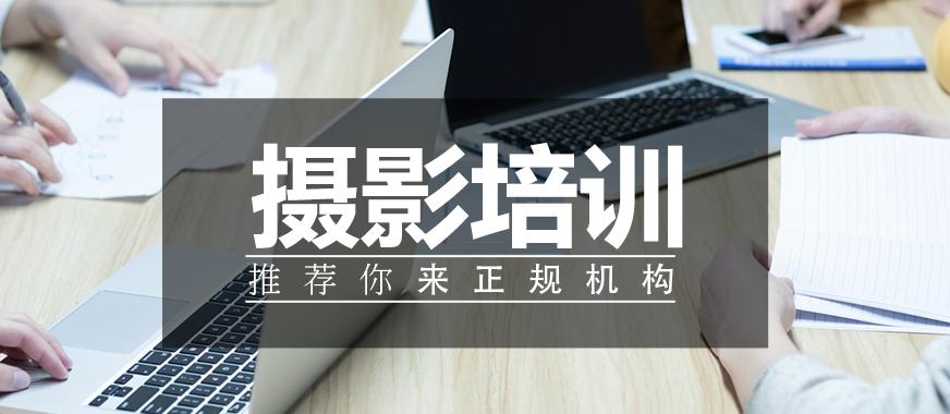 深圳正规摄影培训班推荐 - 美迪教育