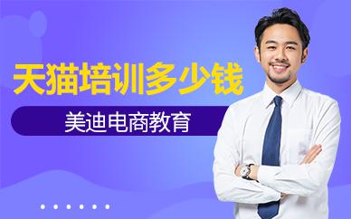 深圳天猫运营培训班多少钱
