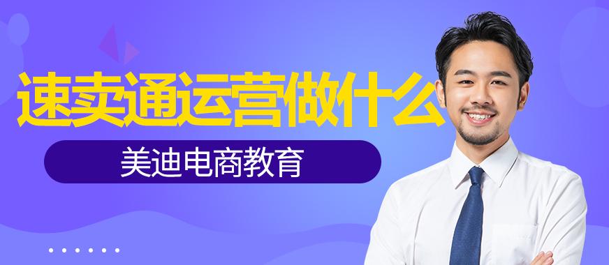 深圳天猫运营培训班多少钱 - 美迪教育