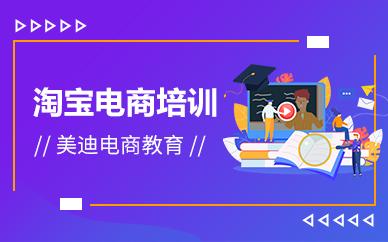 深圳淘宝电商运营培训课程