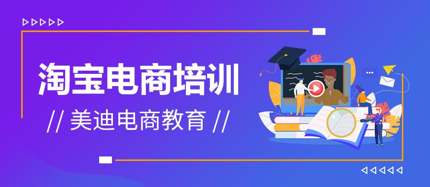 深圳淘宝电商运营培训班 - 美迪教育