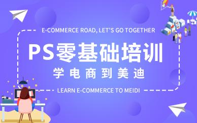 深圳PS零基础培训班