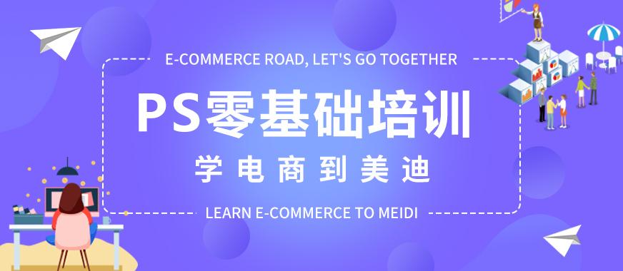 深圳PS零基础培训班 - 美迪教育