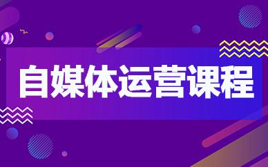 东莞自媒体运营课程培训班
