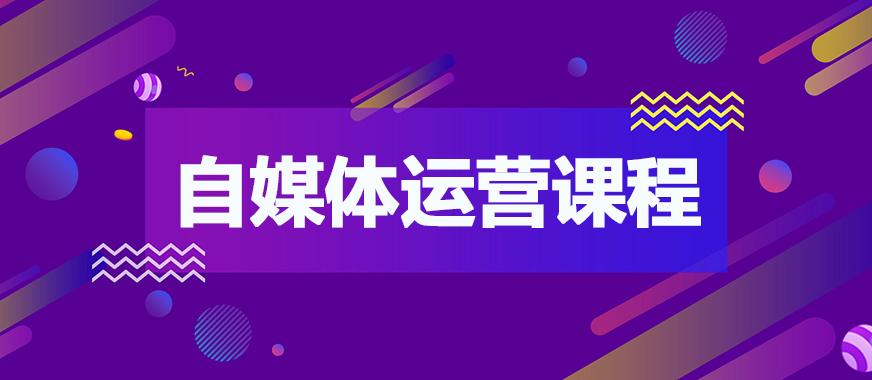 东莞自媒体运营课程培训班 - 美迪教育