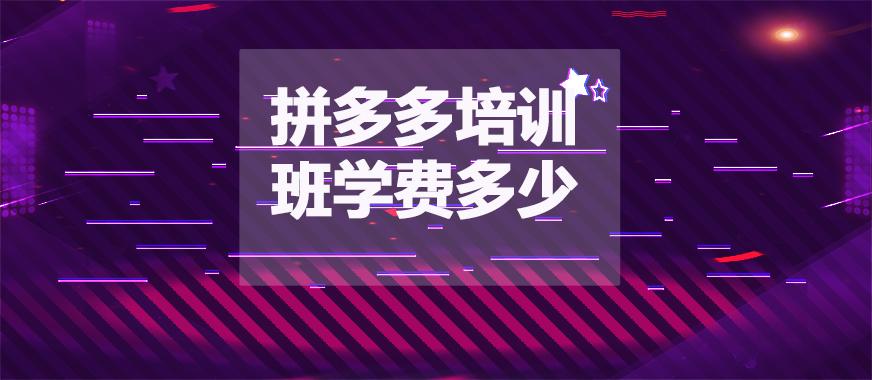 深圳拼多多培训班学费一般多少 - 美迪教育