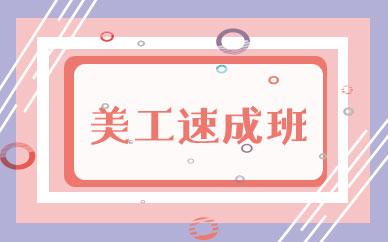 深圳淘宝美工培训速成班