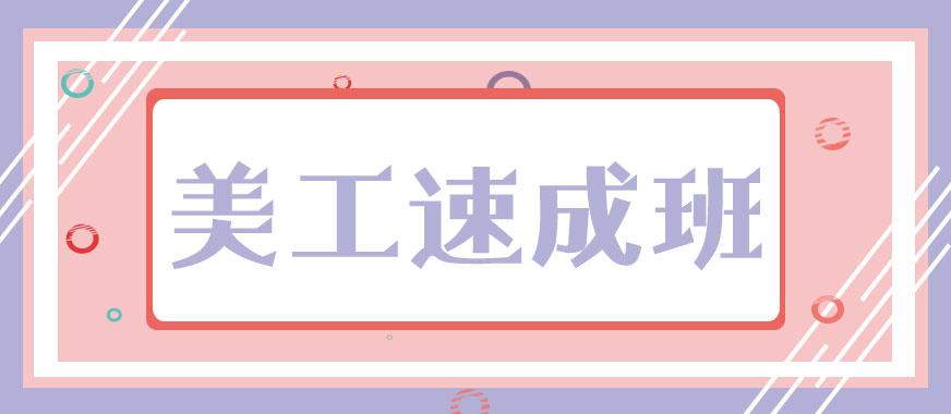 深圳淘宝美工培训速成班 - 美迪教育