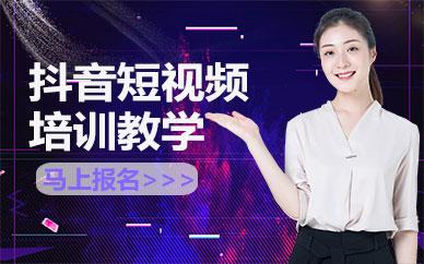 广州抖音短视频培训教学