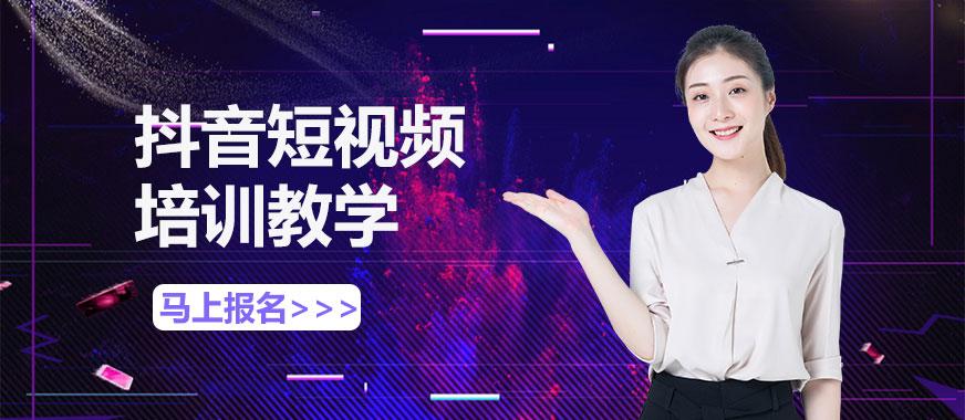 广州抖音短视频培训教学 - 美迪教育
