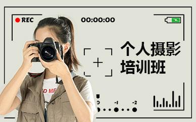 深圳个人摄影培训班