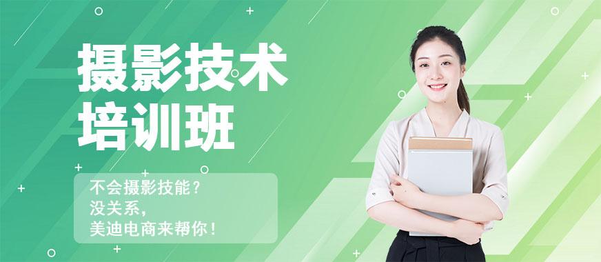 东莞摄影技术培训班 - 美迪教育