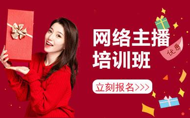 深圳网络视听主播培训班