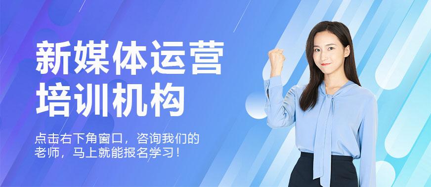 中山新媒体运营的培训机构 - 美迪教育