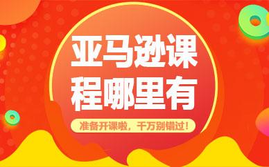 广州哪里有亚马逊培训课程