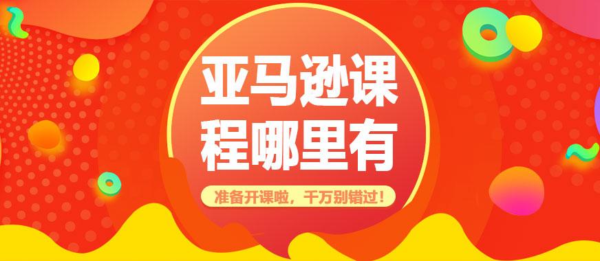 广州哪里有亚马逊培训课程 - 美迪教育