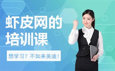 深圳虾皮网培训课程