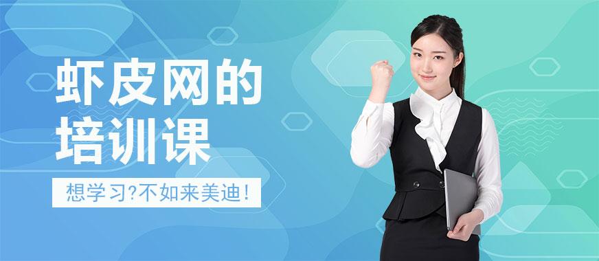深圳虾皮网培训课程 - 美迪教育
