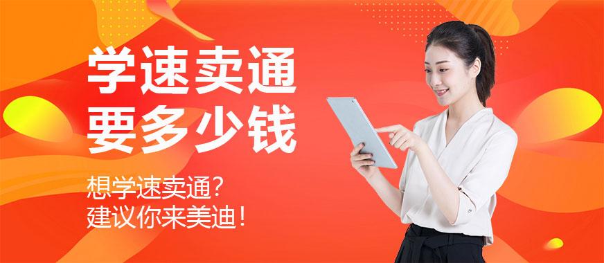 东莞学速卖通要多少钱 - 美迪教育
