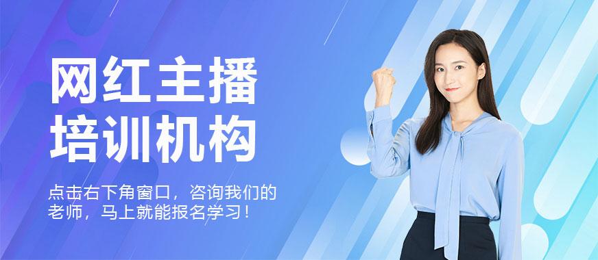 东莞网红主播培训机构 - 美迪教育
