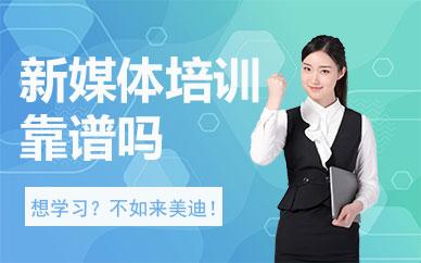 广州新媒体运营培训班靠谱吗