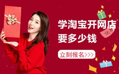 广州学淘宝开网店培训要多少钱