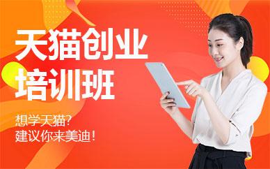 广州天猫创业培训班
