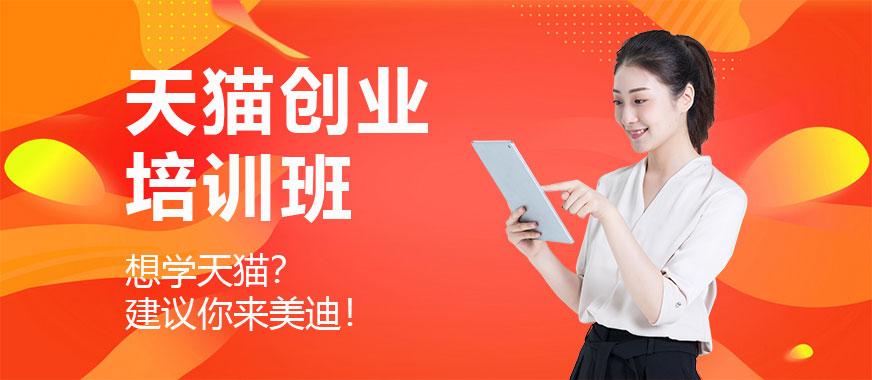 广州天猫创业培训班 - 美迪教育