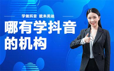 深圳哪里有学抖音的培训机构