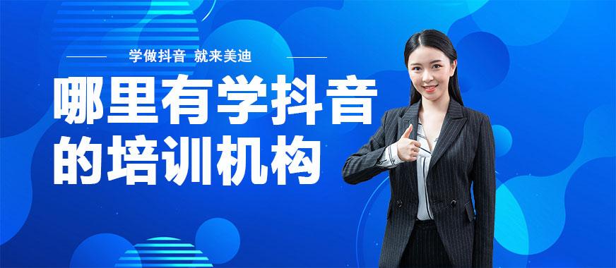 深圳哪里有学抖音的培训机构 - 美迪教育