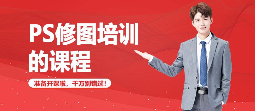 广州PS修图培训课程 - 美迪教育