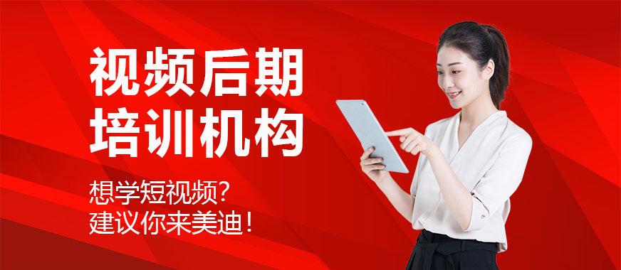 广州学习视频后期培训机构 - 美迪教育