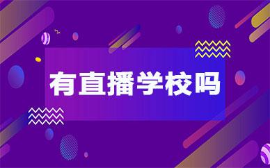 广州有培训做直播的学校吗