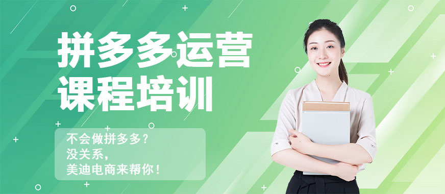 广州拼多多运营课程培训班 - 美迪教育
