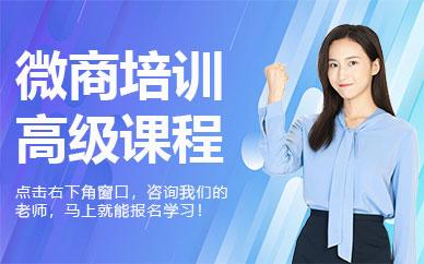 深圳微商培训高级课程
