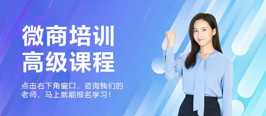 深圳微商培训高级课程 - 美迪教育