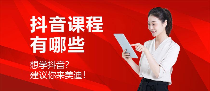 东莞抖音培训课程有哪些 - 美迪教育