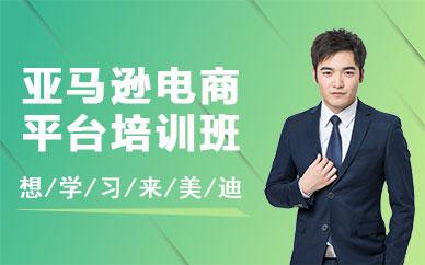 深圳亚马逊电商平台培训班