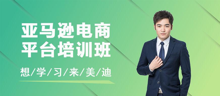 深圳亚马逊电商平台培训班 - 美迪教育