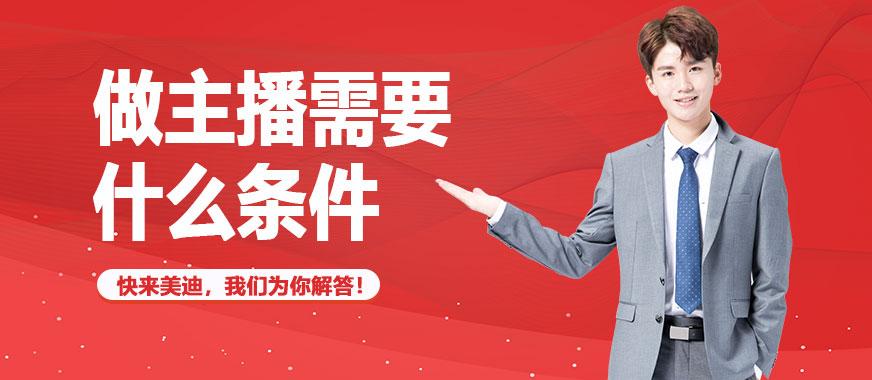 广州做主播培训需要什么条件 - 美迪教育