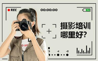 深圳摄影培训哪里比较好