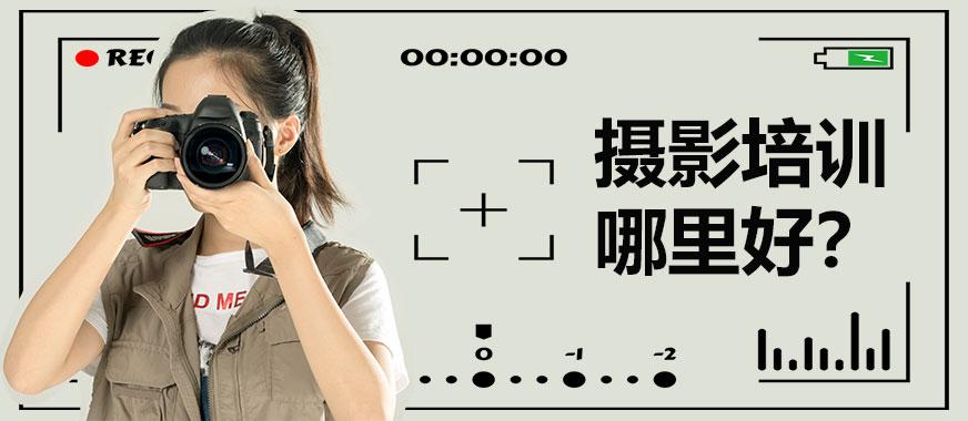 深圳摄影培训哪里比较好 - 美迪教育