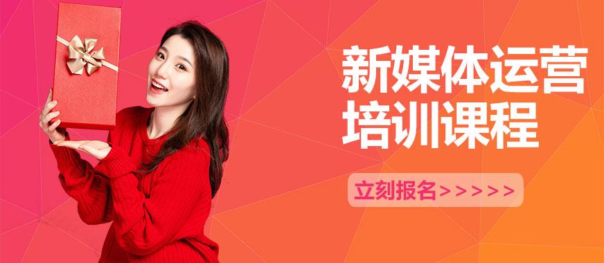 深圳新媒体运营培训课程多少钱 - 美迪教育
