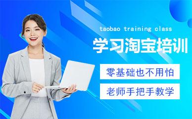 深圳学习淘宝网店培训班