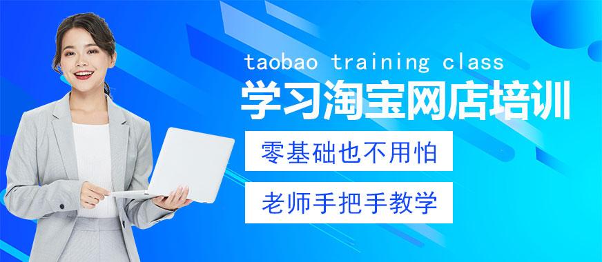 深圳学习淘宝网店培训班 - 美迪教育