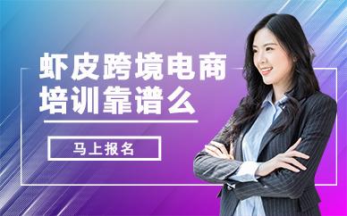 广州虾皮跨境电商培训有靠谱的么